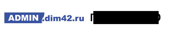 www.dim42.ru